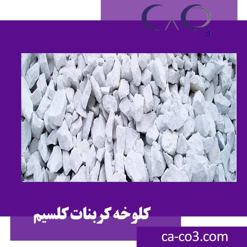 کربنات کلسیم در معادن