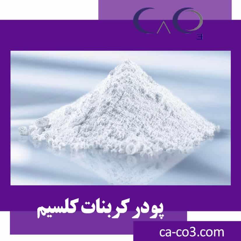 کاربرد پودر کربنات کلسیم